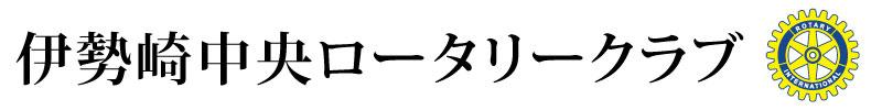 伊勢崎中央ロータリークラブ